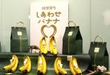 高級感漂う3本2,000円の「しあわせバナナ」