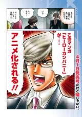 『ヒーローカンパニー』アニメ化記念漫画=『月刊ヒーローズ』5月号より