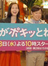 新ドラマ『心がポキっとね』の記者会見に出席した(左から)水原希子、阿部サダヲ