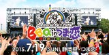 『Amuse Fes 2015 BBQ in つま恋』は7月19日開催決定