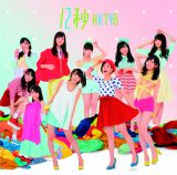 HKT48の5thシングル「12秒」TYPE-C