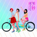 HKT48の5thシングル「12秒」劇場盤