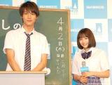 『シーブリーズ』新CM発表会 に登場した(左から)広瀬すず、中川大志 (C)ORICON NewS inc.