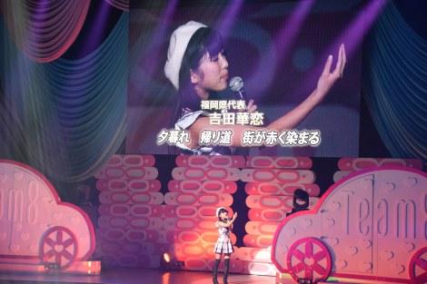 M17「ロマンスかくれんぼ」で初お披露目された福岡の新メンバー・吉田華恋〜AKB48チーム8結成1周年記念特別公演より (C)ORICON NewS inc.