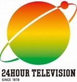 日本テレビ『24時間テレビ38 愛は地球を救う』パーソナリティーはV6&Hey! Say! JUMPの2組が務める
