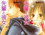 『先輩と彼女』原作コミックスの表紙