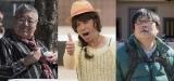 「なんで俺が…」本人役出演に戸惑う? 中尾彬、柳沢慎吾、六角精児から三者三様のコメント到着