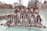 2作ぶりに松井珠理奈と松井玲奈(前列中央)がセンターを務めたSKE48