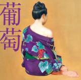 通算15作目のオリジナルアルバム『葡萄』(3月31日発売)