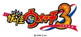 ニンテンドー3DS新作『妖怪ウォッチ3』のロゴ