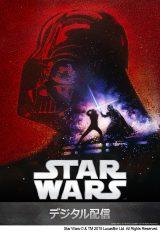 『スター・ウォーズ』シリーズ6作一挙デジタル配信6月1日開始 Star Wars (C) & TM 2015 Lucasfilm Ltd. All Rights Reserved.