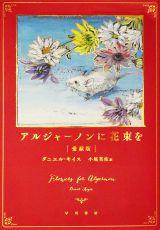 不朽の名作が豪華本で登場。ダニエル・キイス『アルジャーノンに花束を[愛蔵版]』4月8日発売