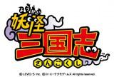 『妖怪三国志』のロゴ