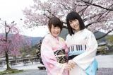 桜咲く京都嵐山でAKB48の横山由依と川栄李奈が二人旅(C)関西テレビ