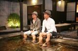 足湯につかってのんびり(C)テレビ朝日