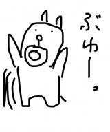 【田辺誠一作品】立ち上がったかっこいい犬ぶわー
