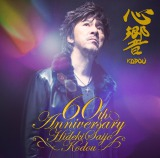 西城秀樹『心響 -KODOU-』(4月13日発売)DVD付き完全限定盤