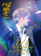 西城秀樹『心響 -KODOU-』(4月13日発売)豪華ブックレット付き完全限定盤