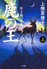 2015年本屋大賞に選出された上橋菜穂子氏『鹿の王』(KADOKAWA 角川書店)