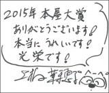 上橋菜穂子氏から直筆の喜びコメント