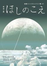 新海誠監督の商業デビュー作『ほしのこえ』が演劇ユニットキャットミント隊のプロデュースで舞台化