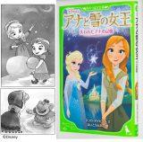 「アナと雪の女王」待望の新作が初公開(第2巻 失われたアナの記憶) (C)Disney