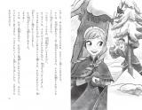 第2巻 失われたアナの記憶の一部を初公開(C)Disney