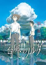 スタジオコロリドによる劇場最新作『台風のノルダ』が6月5日に公開  全国で3週間限定(C)2015 映画「台風のノルダ」製作委員会