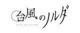 『台風のノルダ』タイトルロゴ (C)2015 映画「台風のノルダ」製作委員会