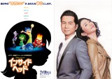 DREAMS COME TRUEの「愛しのライリー」がピクサー史上初、完全オリジナルの書き下ろし日本語版主題歌に決定(C)2015 Disney/Pixar. All Rights Reserved.