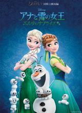 最新短編映画『アナと雪の女王/エルサのサプライズ』に新キャラクター・スノーギースが登場 かわいさにオラフも夢中 (C)2015 Disney Enterprises,Inc. All Rights Reserved.