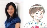 """母親役で富田靖子も""""昼ドラ""""初出演"""
