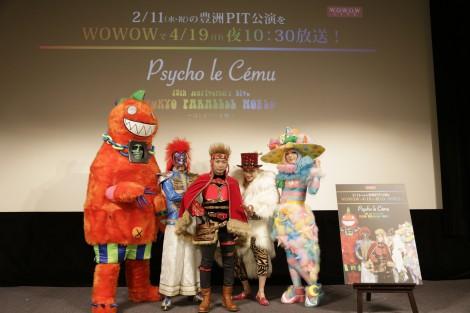 『Psycho le Cemu 15th Anniversary Live〜TOKYO PARALLEL WORLD〜 〜はじまりの奇跡〜』特別先行試写イベントに出席したPsycho le Cemu(サイコ・ル・シェイム)
