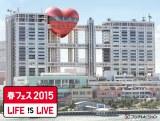 東京・お台場のフジテレビ本社屋でライブ感あふれるイベント開催『春フェス2015〜LIFE !S LIVE』
