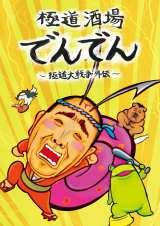 『極道酒場でんでん 〜極道大戦争外伝〜』ポスター  (C)2015「極道大戦争」製作委員会