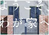 4月13日スタート、池井戸潤原作・相葉雅紀主演のサスペンスタッチのホームドラマ『ようこそ、わが家へ』(毎週月曜 後9:00)