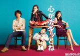 阿部サダヲ主演の病んでるオトナのラブコメディー『心がポキッとね』(毎週水曜 後10:00)