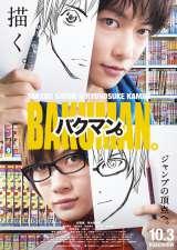 公開された映画『バクマン。』ティザービジュアル (C)2015 映画「バクマン。」製作委員会