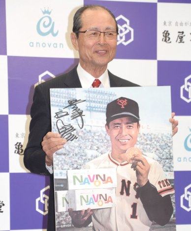懐かしいの巨人時代のポスターを披露した王貞治氏 (C)ORICON NewS inc.