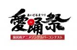 『愛踊祭〜あいどるまつり〜』のロゴマーク。