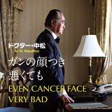 自身が歌詞を書いた「ガンの顔つき悪くても」で発明の日に歌手デビューするドクター・中松氏