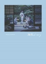 映画『海街diary』写真集の表紙  (C)2015 吉田秋生・小学館/フジテレビジョン 小学館 東宝 ギャガ