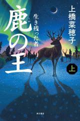 TOP100位圏外から急上昇した『鹿の王』上巻 (C)KADOKAWA