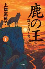 『鹿の王』下巻 (C)KADOKAWA