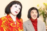 「怖いものはない。底辺を歩いてきたから」細貝さん&朱美ちゃんのキャラクターで語る日本エレキテル連合(中野聡子&橋本小雪)