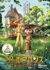 映画『リトルプリンス 星の王子さまと私』(11月公開)(C)2015LPPTV -Little Princess -ON Entertainment -Orange Studio -M6 Films