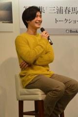笑いに紛らせながら写真集の発売記念イベントで演じることの難しさを吐露した三浦春馬 (C)ORICON NewS inc.