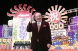愛川欽也さんが長年司会を務めたテレビ東京『出没!アド街ック天国』では4月18日の番組の最後に追悼テロップが流れた (C)テレビ東京