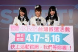 AKB48メンバー台湾オーディションを発表したメンバー。左から向井地美音、高橋みなみ、川本紗矢(C)AKS