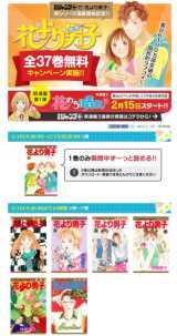 『花より男子』全巻が期間限定で無料購読に (C)神尾葉子・リーフプロダクション/集英社